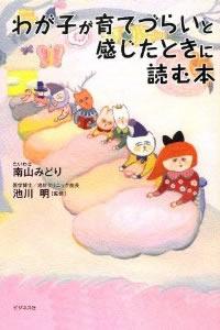 わが子が育てづらいと感じた時に読む本